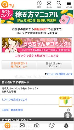 any(エニィ)のメールレディ稼ぎ方マニュアル