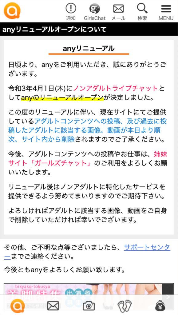 メールレディ求人any(エニィ)がノンアダルトサイトにリニューアル